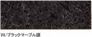 ハーモニアス12-ブラックマーブル調