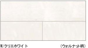 ハーモニアス12-クリエホワイト